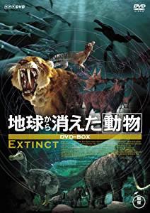 地球から消えた動物 DVD-BOX(2枚組) 新品 マルチレンズクリーナー付き