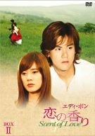エディ・ポン 恋の香り Scent of Love BOX 2 [DVD] 新品 マルチレンズクリーナー付き