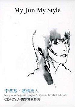 My Jun My Style (DVD付) イ・ジュンギ CD マルチレンズクリーナー付き 新品