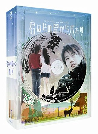 君はどの星から来たの DVD-BOX1 マルチレンズクリーナー付き 新品