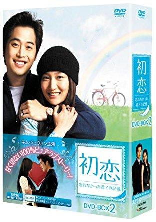 初恋~忘れなかった君との記憶~ DVD-BOX 2 キム・ジェウォン 新品 マルチレンズクリーナー付き