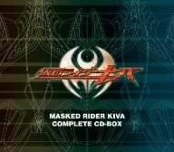 MASKED RIDER KIVA COMPLETE CD-BOX 新品 マルチレンズクリーナー付き