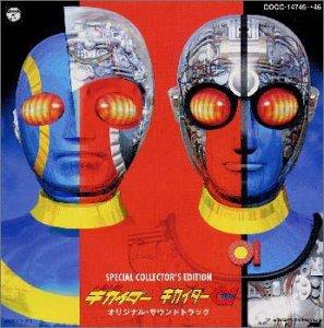 人造人間キカイダー / キカイダー 01 ― サントラ CD 新品 マルチレンズクリーナー付き