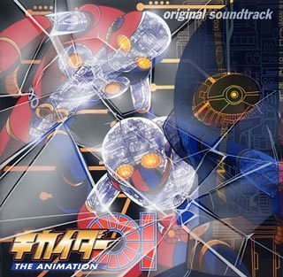 キカイダー01 THE ANIMATION ― オリジナル・サウンドトラック CD 新品 マルチレンズクリーナー付き