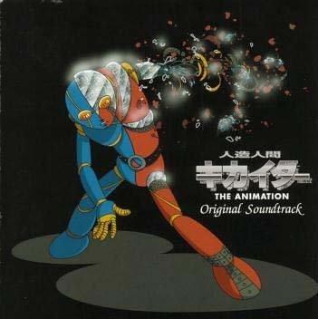 人造人間キカイダー ― THE ANIMATION オリジナル・サウンドトラック CD 新品 マルチレンズクリーナー付き