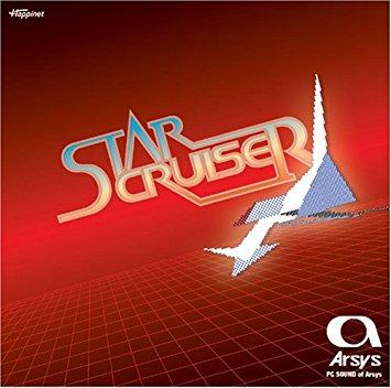 STAR CRUISER~PC SOUND of ARSYS~ CD 新品 マルチレンズクリーナー付き