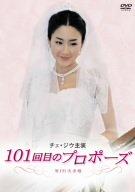 チェ・ジウ主演 101回目のプロポーズ DVD-BOX マルチレンズクリーナー付き 新品