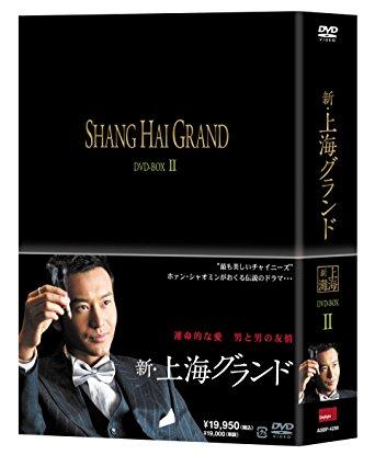 新・上海グランド DVD BOXII ホァン・シャオミン マルチレンズクリーナー付き 新品