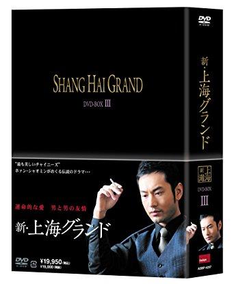 新・上海グランド DVD BOXIII ホァン・シャオミン マルチレンズクリーナー付き 新品