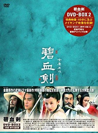 碧血剣(へきけつけん)DVD-BOX2 ボビー・ドウ マルチレンズクリーナー付き 新品