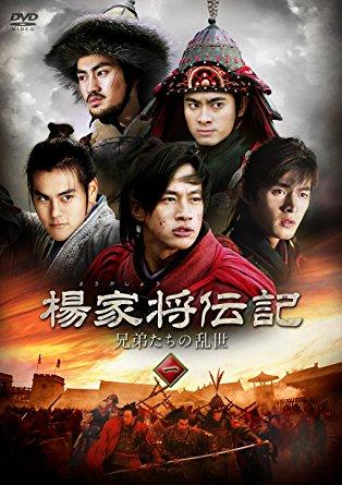 楊家将伝記(ようかしょうでんき) 兄弟たちの乱世 DVD-BOX2(中古)マルチレンズクリーナー付き