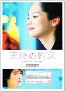 天使の約束 DVD-BOX2 ビビアン・スー マルチレンズクリーナー付き 新品