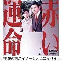 赤い運命 DVD BOX 山口百恵 マルチレンズクリーナー付き 新品
