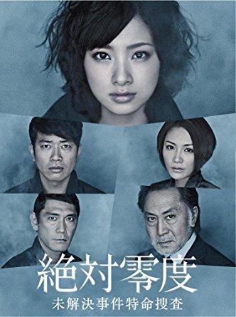 絶対零度~未解決事件特命捜査~DVD-BOX(中古)マルチレンズクリーナー付き