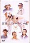 盲導犬クイールの一生 DVD-BOX 沢口靖子 マルチレンズクリーナー付き 新品