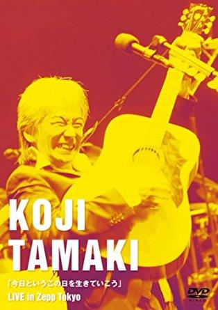 「今日というこの日を生きていこう」LIVE in Zepp Tokyo [DVD] 玉置浩二(中古) マルチレンズクリーナー付き