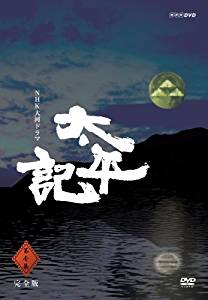 NHK大河ドラマ 太平記 完全版 第壱集 [DVD] 真田広之 マルチレンズクリーナー付き 新品