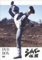 シルバー仮面 DVD-BOX 新品 マルチレンズクリーナー付き