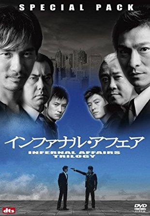 インファナル・アフェア 3部作スペシャルパック (初回生産限定) [DVD] マルチレンズクリーナー付き 新品