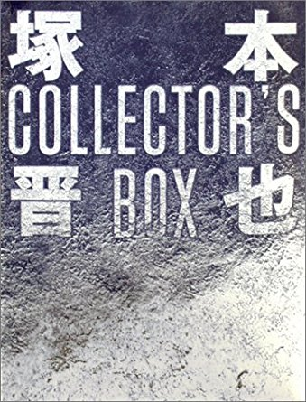 塚本晋也 COLLECTOR'S BOX [DVD] マルチレンズクリーナー付き 新品