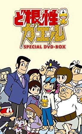 ど根性ガエル SPECIAL DVD-BOX(1) 野沢雅子 新品 マルチレンズクリーナー付き