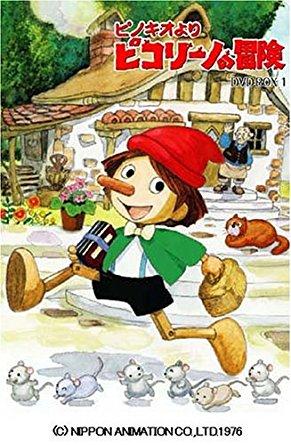 ピコリーノの冒険 BOX1 [DVD] 野沢雅子 新品 マルチレンズクリーナー付き
