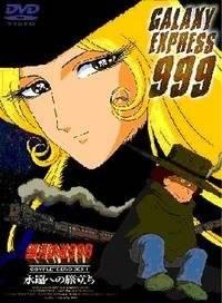 銀河鉄道999 COMPLETE DVD-BOX 1 「永遠への旅立ち」 野沢雅子 新品 マルチレンズクリーナー付き