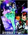超時空要塞マクロス DVDボックス Part-3 羽田健太郎  新品 マルチレンズクリーナー付き
