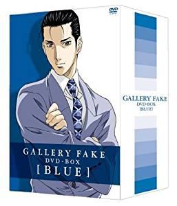 ギャラリーフェイク BOX BLUE [DVD] 森川智之 新品 マルチレンズクリーナー付き