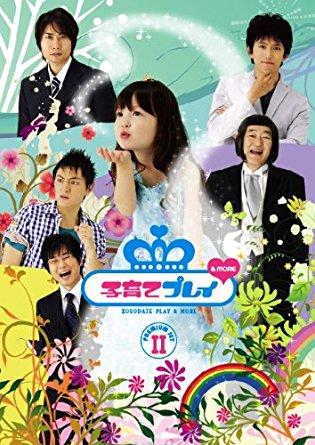 子育てプレイ&MORE プレミアムセット 2 【期間限定版】 [DVD] 阿部力 新品 マルチレンズクリーナー付き