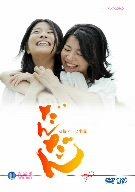 だんだん 完全版 DVD-BOX II 三倉茉奈  (中古)マルチレンズクリーナー付き
