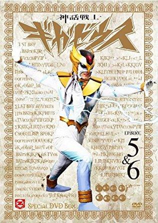神話戦士ギガゼウス スペシャルDVD-BOX episode-5&6 (特典DISC付) 古賀亘 新品 マルチレンズクリーナー付き