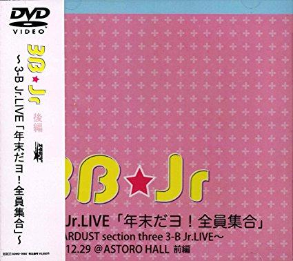 3-B Jr.LIVE「年末だよ!全員集合」後編 百田夏菜子 新品