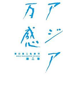 坂口憲二私旅行 アジア万感 第二章 [DVD] 新品 マルチレンズクリーナー付き