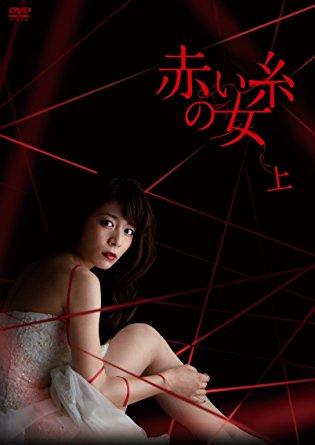 赤い糸の女 DVD-BOX 上(中古)マルチレンズクリーナー付き