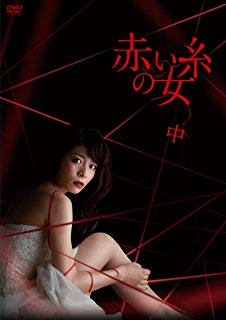 赤い糸の女 DVD-BOX 中 新品 マルチレンズクリーナー付き