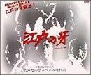 江戸の牙 DVD-BOX 1 下巻 天知茂 マルチレンズクリーナー付き