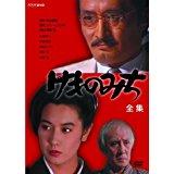 けものみち-全集- [DVD] 名取裕子 新品 マルチレンズクリーナー付き