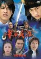 ピーター・ホー 2 新品 マルチレンズクリーナー付き 中華英雄 DVD-BOX