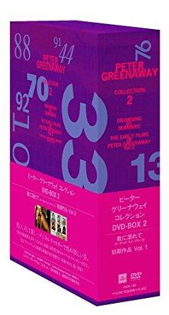 ピーター・グリーナウェイ コレクションDVD-BOX 2 ジョーン・プロウライト 新品 マルチレンズクリーナー付き