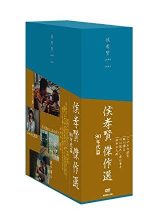 侯孝賢傑作選DVD-BOX 80年代篇 2 新品 マルチレンズクリーナー付き