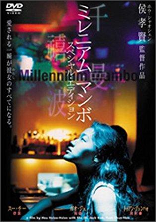 ミレニアム・マンボ スペシャル・エディション [DVD] スー・チー 新品 マルチレンズクリーナー付き