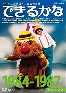 ノッポさんが選んだ完全保存版 できるかな ベスト30選(4)1984-1987年度 クリスマス [DVD] マルチレンズクリーナー付き 新品