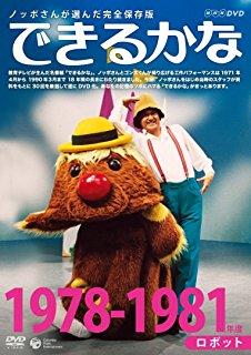 ノッポさんが選んだ完全保存版 できるかな ベスト30選(2) 1978-1981年度 ロボット [DVD] マルチレンズクリーナー付き 新品