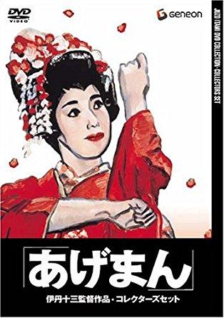伊丹十三DVDコレクション 「あげまん」 コレクターズセット (初回限定生産) マルチレンズクリーナー付き 新品