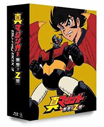 真マジンガー 衝撃!Z編 Blu-ray BOX 3 最終巻 新品 マルチレンズクリーナー付き