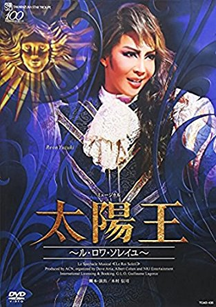 ミュージカル 太陽王 ~ル・ロワ・ソレイユ~ [DVD] 柚希礼音 マルチレンズクリーナー付き 新品
