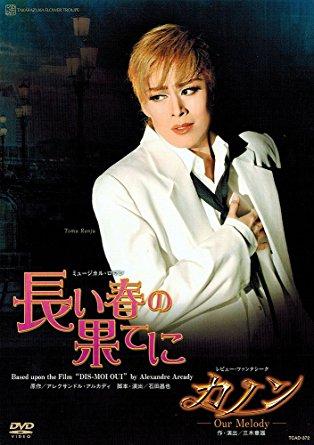 『長い春の果てに』『カノン』 [DVD] 宝塚歌劇団 マルチレンズクリーナー付き 新品