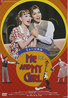 『ME AND MY GIRL』('08年月組・博多座) [DVD] 宝塚歌劇団 マルチレンズクリーナー付き 新品
