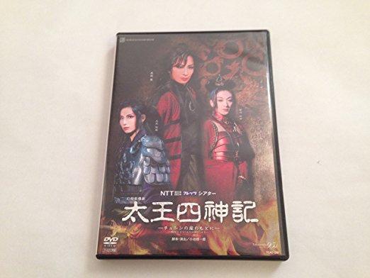 『太王四神記』 [DVD] 宝塚歌劇団 マルチレンズクリーナー付き 新品